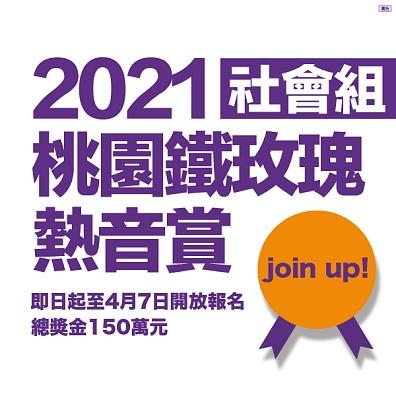 2021 桃園鐵玫瑰熱音賞【社會組】