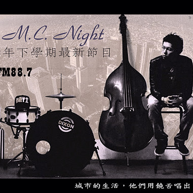 城市MC NIGHT  【SPECIAL】