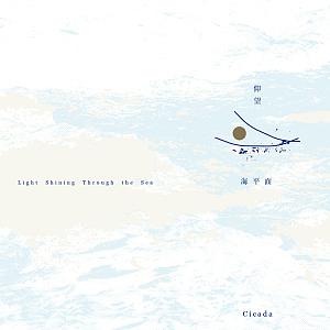 日出 Sunrise – demo