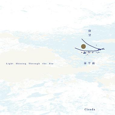 浪沫撫過礫石灘 Ocean Foam – demo