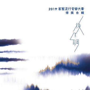 04.龔德∣一儕人練習一儕人【2019客家流行音樂大賽 最佳演唱】