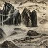 激流-Furious Yellow River