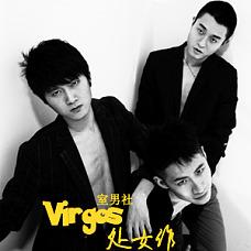 Virgos室男社首张EP《处女作》