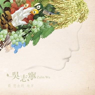 吳志寧-最想去的地方