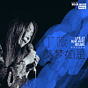 重来(Live at Blue Note Beijing)