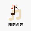自由之聲廣播電台FM91.5 台呼(Jingle)