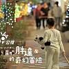 公視人生劇展《小貓熊胖達的奇幻冒險》OST