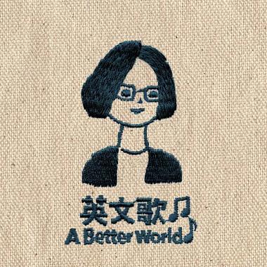 A Better World(更好的世界)