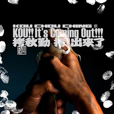28.官逼民反 Part 1 (DJ Point Remix)