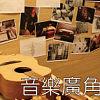 2011-03-10【音樂廣角鏡】音樂MV導演:周格泰(2/2)