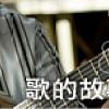 2011-03-21【歌的故事】陳傑洲 - 我聽見有人叫你寶貝
