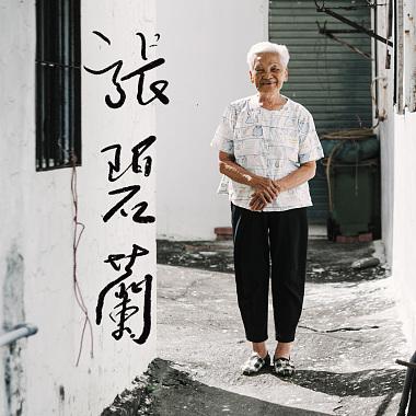 張碧蘭 - 楓港小調 (阿娘心聲)