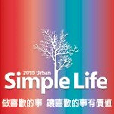 你想要在今年的簡單生活節作什麼呢?