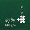 念舊 (EP Version)