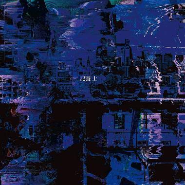 記號士-陌生的城市#張妄(mp3)