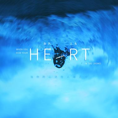 当你的心还在人海之中
