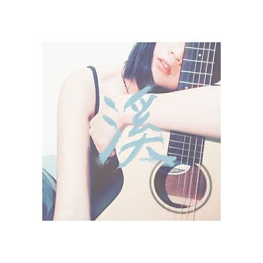 夢一場 原聲ver./guitar cover