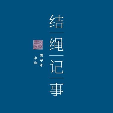 小山歌-水岸