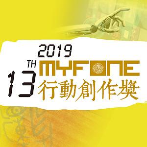 【歌曲創作】第十三屆 myfone 行動創作獎 原創歌曲徵件