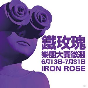 鐵玫瑰樂團大賽徵選【校園組】