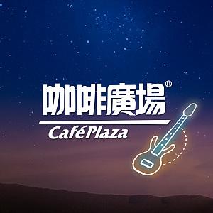 大專組|咖啡廣場 站出來 音樂挑戰賽 9