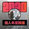 2020 專屬年度回顧   StreetVoice 街聲