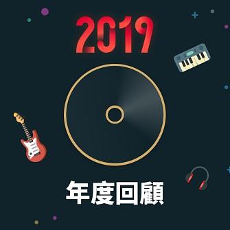2019 年度歌單