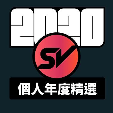 2020 專屬年度回顧 | StreetVoice 街聲