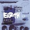 世界//Earth