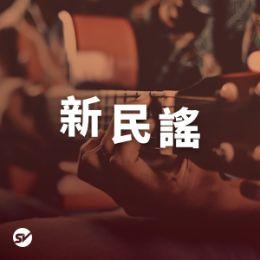 【新民謠】唱著你的故事,還有一生沒寫完