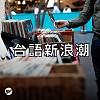 台語歌曲新世代超帥