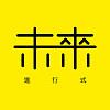 StreetVoice 未來進行式精選特輯