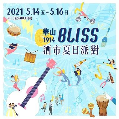 BLISS Festival 酒市夏日派對 暖身歌單