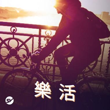 【樂活】單車漫遊 最自由的節奏