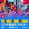 The Next Big Thing 大團誕生 開發場1 03/05