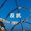 【反抗】用音樂說事件,台灣時事歌單
