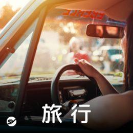 【旅行】聽個歌單就到,搭車開車不累累