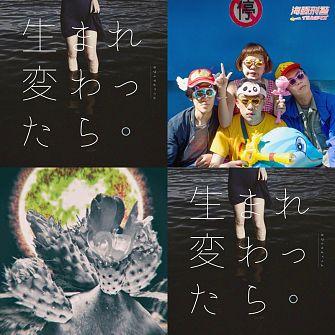 2018大團誕生第5場 7/5見!