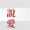 向成功者學習|劇場影像雙棲藝術人|國立台北藝術大學電影創作學系專任講師-徐華謙老師《第二集》