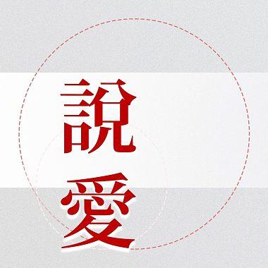 向成功者學習|劇場影像雙棲藝術人|國立台北藝術大學電影創作學系專任講師-徐華謙老師《第一集》