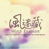風迷藏 / Wind Evasion