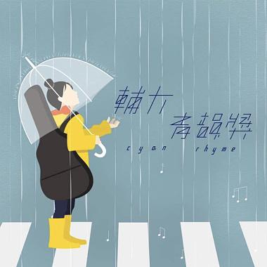 43_重唱組_劉品妤洪瑩蓁_練習愛情