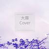 大霧(Cover)