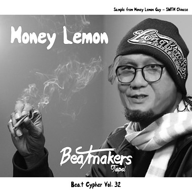 Beat Cypher 大隊接力 Vol. 32 - Honey Lemon by 吳蕚洋 - 愛江山更愛美人