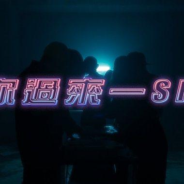 中正嘻研社CCU Hip-Hop 2020 Cypher - 欸你過來一Shot