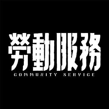 阮住佇艋舺(feat. 蕭福德)