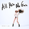 All Pain No Gain 做白工的人
