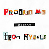 Protect Me From Myself - 阻止我傷害我自己啊啊啊啊