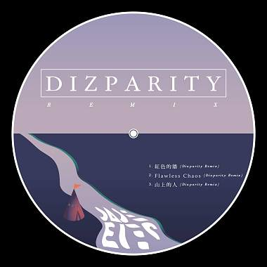 孔雀眼 Jade Eyes - 山上的人 (Dizparity Remix)