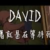 【HDMUSIC】David - 活著就是在等待死亡